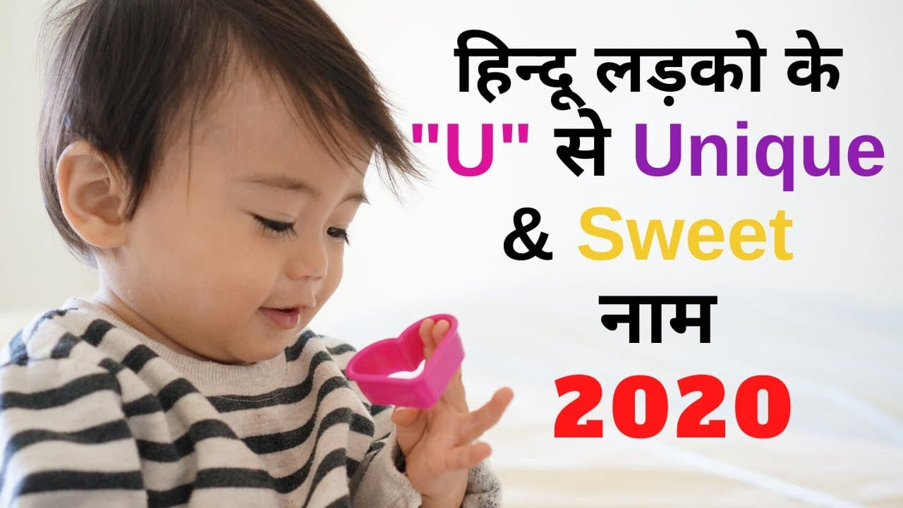 Hindu Baby Boys Names And Meanings With U Alphabet